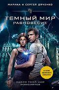 Марина и Сергей Дяченко -Темный мир. Равновесие