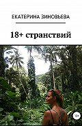 Екатерина Зиновьева -18+ странствий