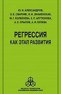 А. Крылов -Регрессия как этап развития
