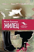 Михаил Холмогоров -Жилец