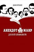 Ефим Курганов - Анекдот как жанр русской словесности