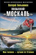 Валерий Большаков - Позывной: «Москаль». Наш человек – лучший ас Сталина