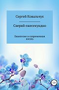 Сергей Васильевич Ковальчук -Сверяй ежесекундно