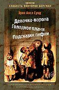 Эрик Сунд -Слабость Виктории Бергман (сборник)