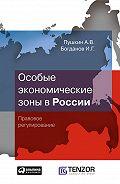 И. Богданов -Особые экономические зоны в Росcии. Правовое регулирование