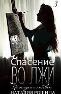 Наталия Рощина - Спасение во лжи