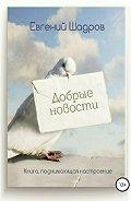Евгений Шадров - Добрые новости