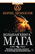 Борис Моносов -Большая книга мага. Ритуалы, практики, техники от Атлантиды до Апокалипсиса