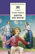 Леонид Андреев - Цветок под ногою