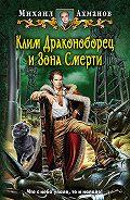 Михаил Ахманов - Клим Драконоборец и Зона Смерти