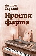 Антон Тарасов -Ирония фарта