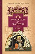 Иероним Стридонский -Толкование на Евангелие от Матфея