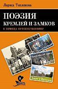 Лариса Теплякова -Поэзия кремлей и замков. В помощь путешественнику