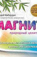 Геннадий Кибардин -Магнит: Природный целитель