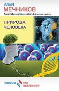 И.И. Мечников - Природа человека (сборник)