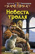 Артем Тихомиров -Невеста тролля