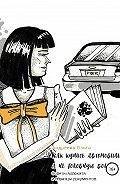 Ольга Андреева -Как купить автомобиль, а не головную боль