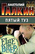 Анатолий Галкин - Пятый туз