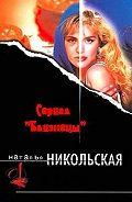 Наталья Никольская -От любви до ненависти