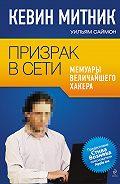 Уильям Саймон - Призрак в Сети. Мемуары величайшего хакера