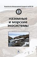 Коллектив Авторов -Наземные и морские экосистемы