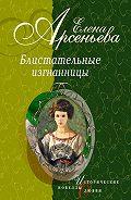 Елена Арсеньева - Возвращение в никуда (Нина Кривошеина)