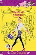 Вера Иванова -Поцелуй звезды