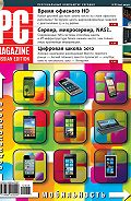 PC Magazine/RE - Журнал PC Magazine/RE №8/2012