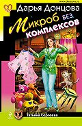 Дарья Донцова - Микроб без комплексов