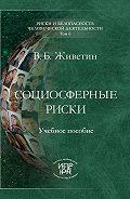 Владимир Живетин - Социосферные риски