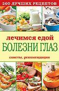 С. П. Кашин - Лечимся едой. Болезни глаз. 200 лучших рецептов. Советы, рекомендации