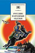 Сборник -Русские народные сказки
