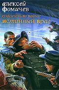 Алексей Фомичев -Спаситель по найму: Истинный враг