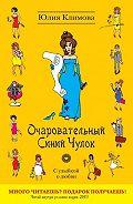 Юлия Климова -Очаровательный Синий Чулок