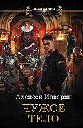 Алексей Изверин -Чужое тело
