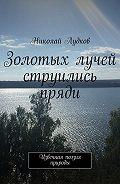 Николай Лудков -Золотых лучей струились пряди. Извечная поэзия природы