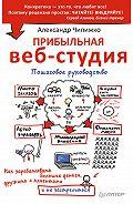 Александр Чипижко -Прибыльная веб-студия. Пошаговое руководство