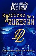 Андрей Ангелов -Классики без лицензии