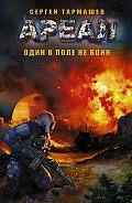 Сергей Тармашев - Один в поле не воин