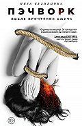 Инга Кузнецова -Пэчворк. После прочтения сжечь