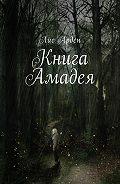 Лис Арден -Книга Амадея