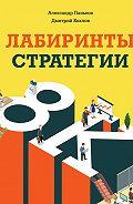 Дмитрий Хохлов -Лабиринты стратегии. 8К