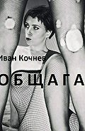 Иван Кочнев -Общага