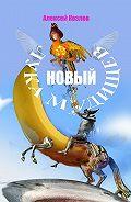 Алексей Козлов -Новый Лука Мудищев
