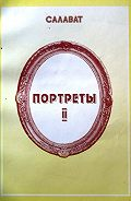 Салават Асфатуллин -Литературные портреты – 2