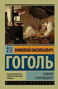 Николай Гоголь -Записки сумасшедшего (cборник)