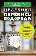 Николай Даников - Целебная перекись водорода