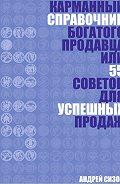 Андрей Сизов -Карманный справочник Богатого продавца или 55 советов для успешных продаж
