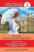 Джек Лондон -Маленькая хозяйка большого дома / The Little Lady Of The Big House