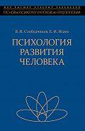 Виктор Слободчиков -Психология развития человека. Развитие субъективной реальности в онтогенезе
